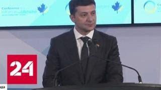 Смотреть видео Украинская фабрика грез в действии: Зеленский в Канаде всех рассмешил - Россия 24 онлайн