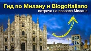 Экскурсии в Милане с Оксаной: Встреча гида в Милане с BlogoItaliano(, 2015-11-20T16:59:52.000Z)