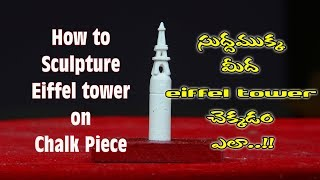 Eiffel tower sculptured on chalk | how to carve Eiffel tower on chalk | chalk Carving Art Eiffel