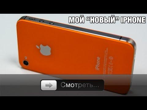 """Мой """"новый"""" iPhone"""