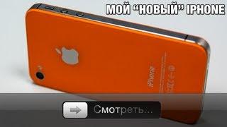 Мой 'новый' iPhone