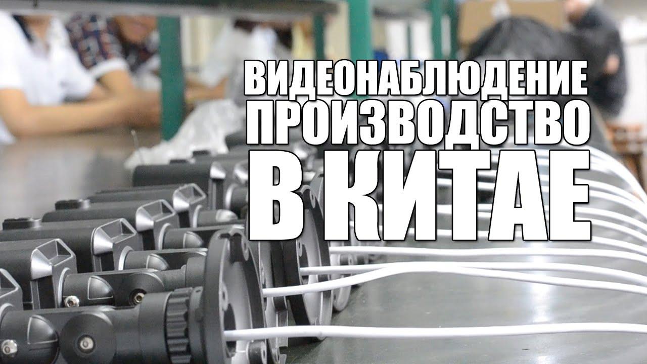 Камеры видеонаблюдения - интервью с директором завода (бизнес и производство в Китае)