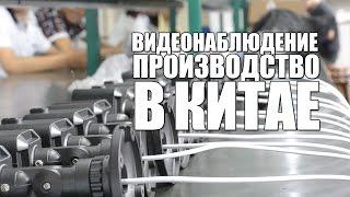 Камеры видеонаблюдения - интервью с директором завода (бизнес и производство в Китае)(, 2015-05-25T15:52:01.000Z)