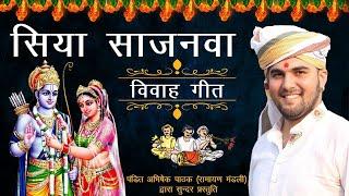 मिथिला के रंग में रंगईल सिया साजनवा    विवाह गीत    Pandit Abhishek Pathak {रामायण मंडली} 8603202236