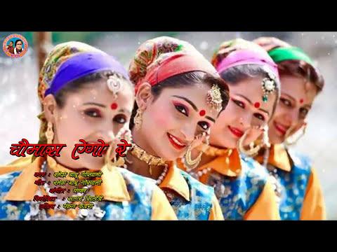 Chaumas Agauyo Re Latest Kumauni Song 2017  चौमास ऐगौं रें Singer Ramesh Babu Goswami