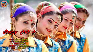 Chaumas Agauyo Re Latest Kumauni Song 2017 चौमास ऐगौं रें Singer Ramesh Babu Goswami