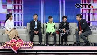 《向幸福出发》 20200107  CCTV综艺