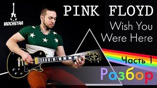 Pink Floyd - Wish You Were Here на гитаре Разбор + табы| Часть 1 Как играть Урок