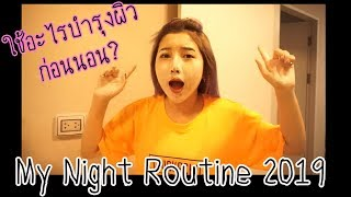 Night Routine Update ใช้อะไรมาร์คหน้าก่อนนอน!! | FARA FAIR