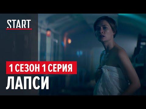 Лапси || 1 сезон 1 серия