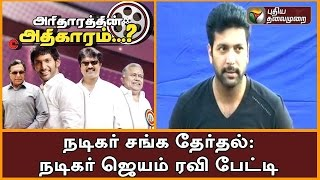 Nadigar Sangam Election: Actor Jayam Ravi talks after casting vote