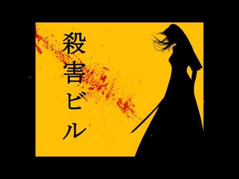 Kill Bill Whistle Song Remix prod. By L Rello Beats