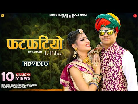 Fatfatiyo - Indra Dhavsi | Banna Banni Geet | Pankaj Sharma | नटखटियो | Surana Film Studio