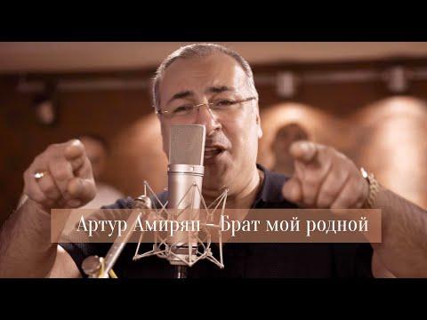 Артур Амирян - Брат мой родной