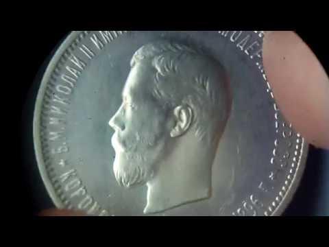Цены на 2019 г. Рубли Николая 2 1895-1915...Новый каталог...