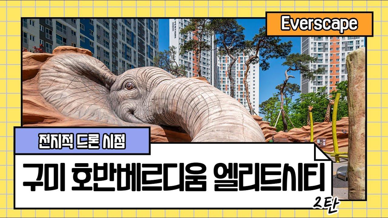[전지적 드론시점] 구미 호반 베르디움 엘리트시티 아파트 조경 2탄 | 삼성물산 리조트부문