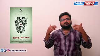 Kurangu Bommai review by prashanth