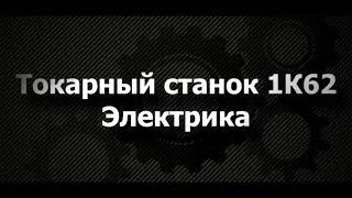 видео Ремонт электрооборудования станков