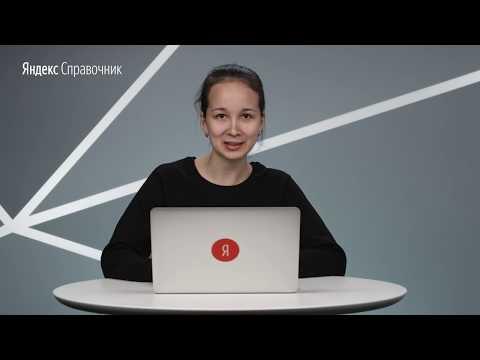 Что означает Статистика в Яндекс.Справочнике, Екатерина Яковенко