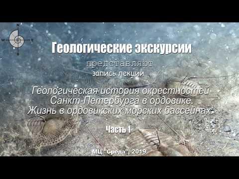 """Лекция """"Ордовик в Ленинградской области"""". Ч.1."""