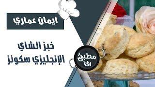 خبز الشاي الإنجليزي سكونز - ايمان عماري