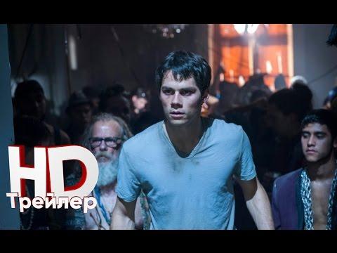 Бегущий в лабиринте 3 Исцеление смертью — Тизер-трейлер (2018)