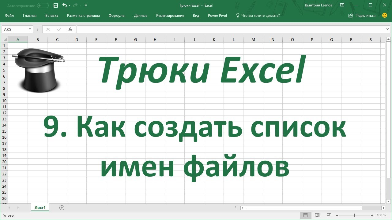 Трюк Excel 9.  Как создать список имен файлов в MS Excel?
