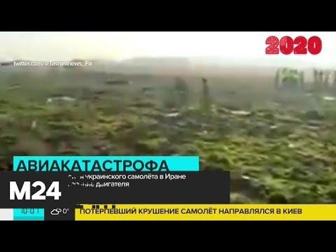 Названа предварительная причина крушения украинского Boeing 737 в Тегеране - Москва 24