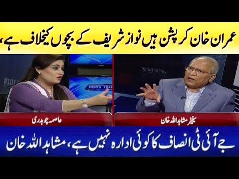 Mushahid Ullah Khan Exclusive Interview | News Talk 13 June 2017