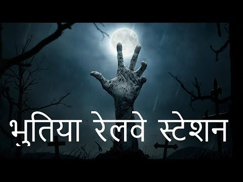 अनसुलझे राज़ | Top 10 Most Dangerous Haunted Railway Stations In the World In Hindi