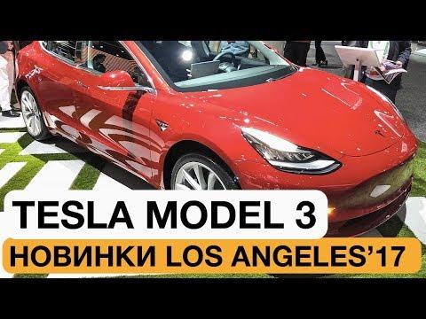 Tesla для бедных Ну почти... Краткий обзор Model 3 Автосалон 2017