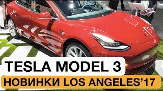 Tesla для бедных! Ну почти... Краткий обзор Model 3 // Автосалон 2017