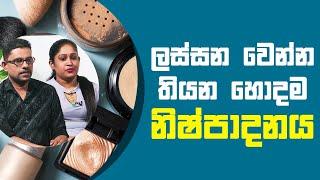ලස්සන වෙන්න තියන හොදම නිෂ්පාදනය   Piyum Vila   28 - 06 - 2021   SiyathaTV Thumbnail