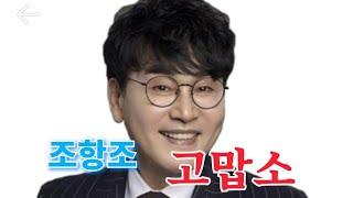 조항조♡ 2017 신곡 ♡고맙소(Thankyou)♡가사첨부