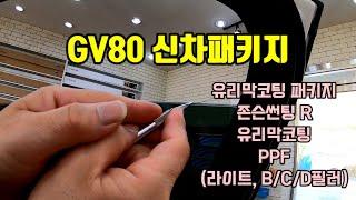 GV80 신차패키지_유리막코팅 패키지(존슨썬팅 R. 유…