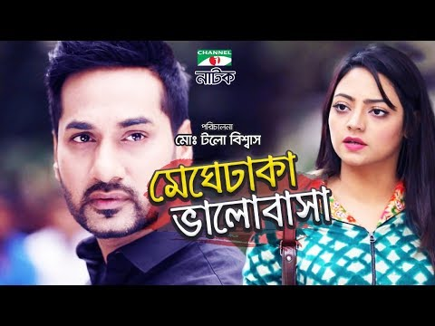 Meghe Dhaka Valobasha | Bangla Natok | Shojol | Eshana | Channel i TV