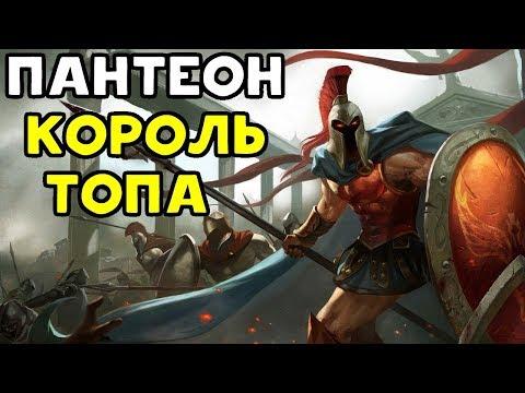 видео: ПАНТЕОН НА ТОПЕ НЕПОБЕДИМ! | league of legends