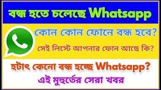 WhatsApp service closed on various handsets | কোন কোন হ্যান্ডসেটে বন্ধ হবে হোয়্যাটসঅ্যাপ