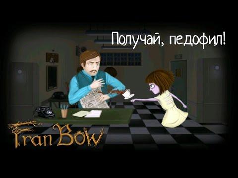 Fran Bow (Android) #2 - ПОЛУЧИ СВОЙ КОФЕ, ПЕДОФИЛ!