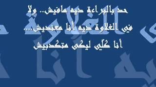 ~محمد حماقي~    احلى حاجة فيكي   