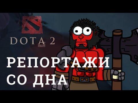 видео: dota 2 Репортажи со дна #137