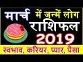 March Birthday Horoscope Rashifal 2019 जानिए कैसा रहेगा 2019