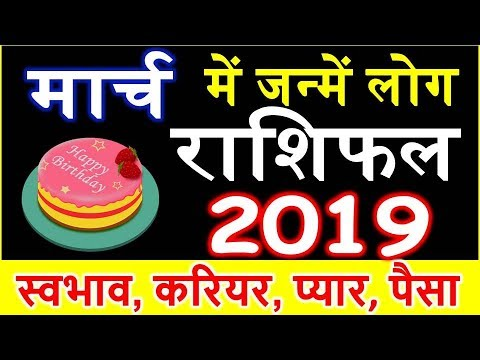 18 march birthday horoscope in hindi