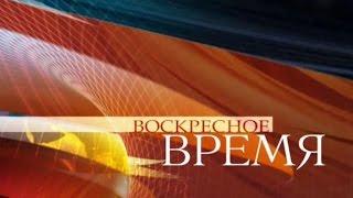 """Воскресное """"Время"""" с Валерием Фадеевым (27 11 2016)"""