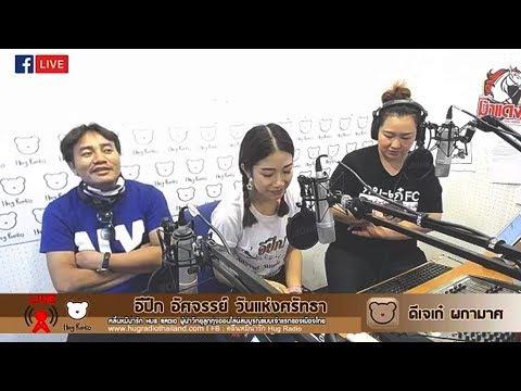 Hug Radio Thailand Live ดีเจเก๋ ผกามาศ กับอีปึก อัศจรรย์ วันแห่งศรัทธา