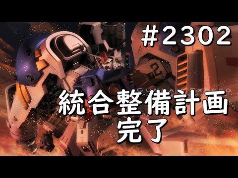 統合整備計画対象機体 ガンオン実況 #2302【GP-02 ゲーマルク ザクIIFS ザクキャノングレーデン】 Gundam online wars
