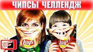НОВЫЙ Челлендж 2017 ВЫЗОВ ПРИНЯТ Обычная ЕДА ПРОТИВ чипсов Lays  Real Food vs Gummy Food! Kid React
