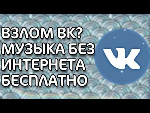 ОФФЛАЙН МУЗЫКА В ВК БЕЗ ИНТЕРНЕТА VK SOVA | VK COFFEE