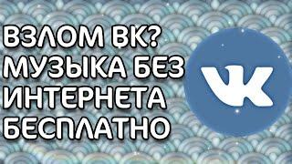 ОФФЛАЙН МУЗЫКА В ВК БЕЗ ИНТЕРНЕТА VK SOVA | VK COFFEE