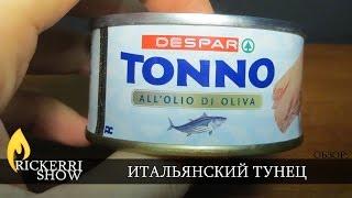 Итальянский тунец в масле / Italian tuna